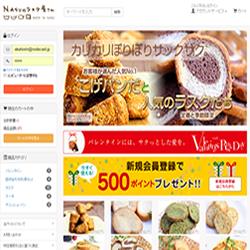 「ラスクTHEラスク」へリニューアル!新Webサイトも新たに公開しました。