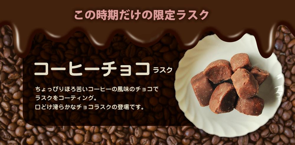 caffe-choco-ban