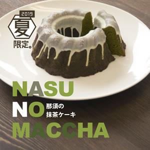 【夏季限定】那須の抹茶ケーキ新登場!