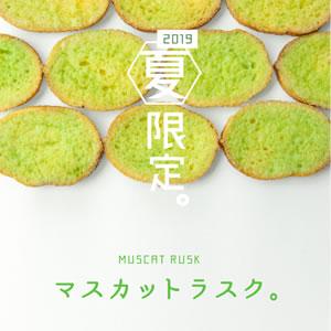 【夏限定】マスカットラスク