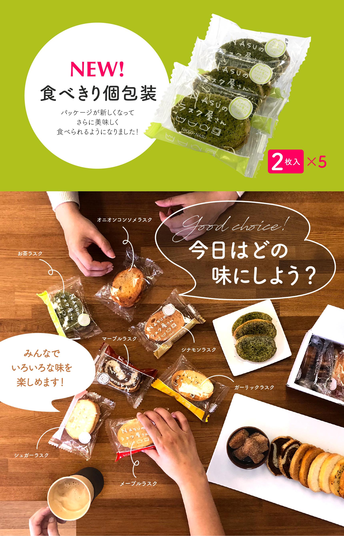 お茶ラスク詳細0