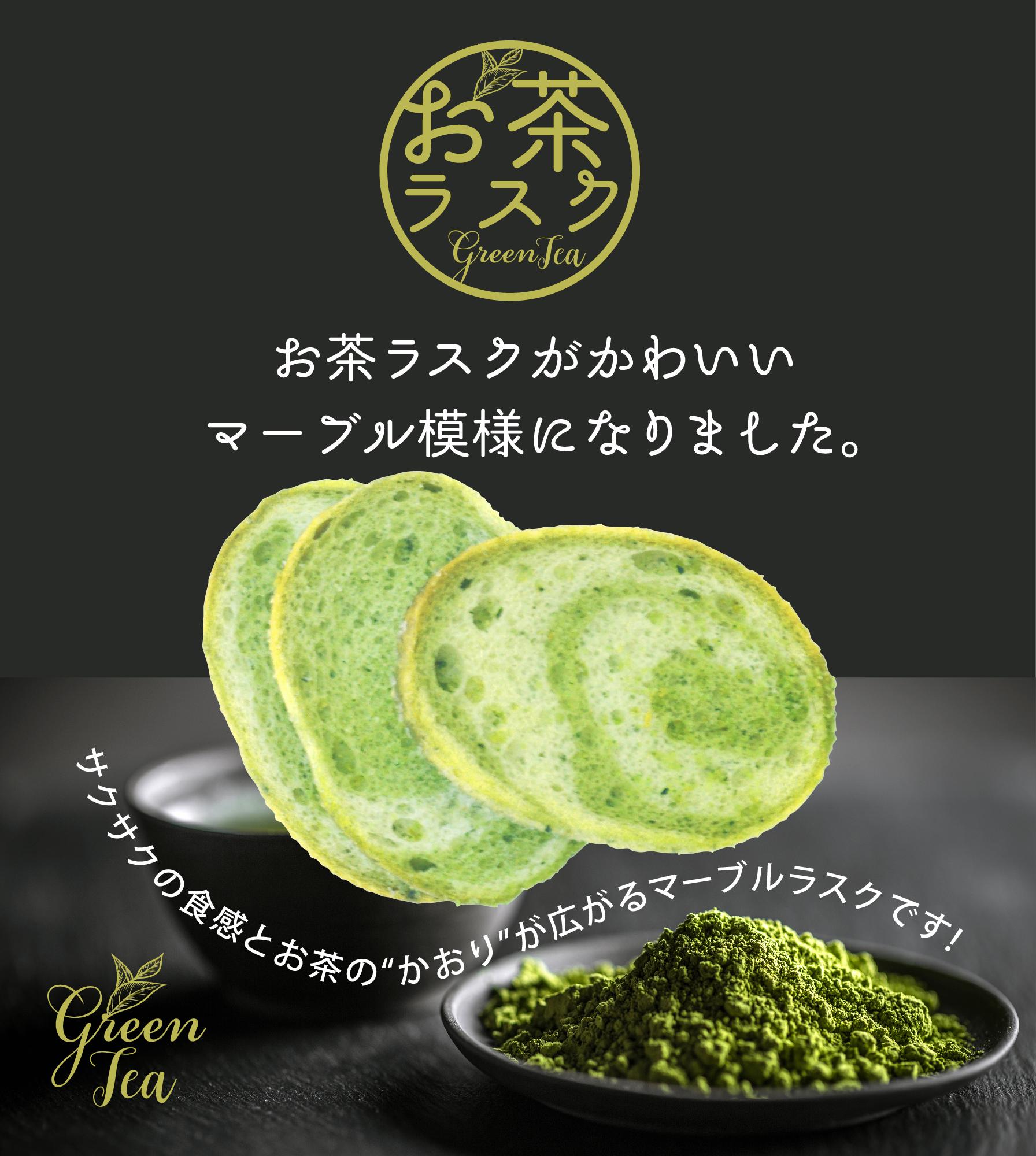 お茶ラスク詳細1