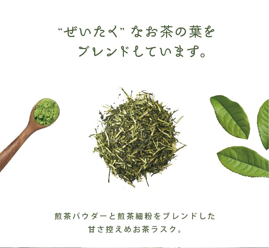 お茶ラスク詳細2