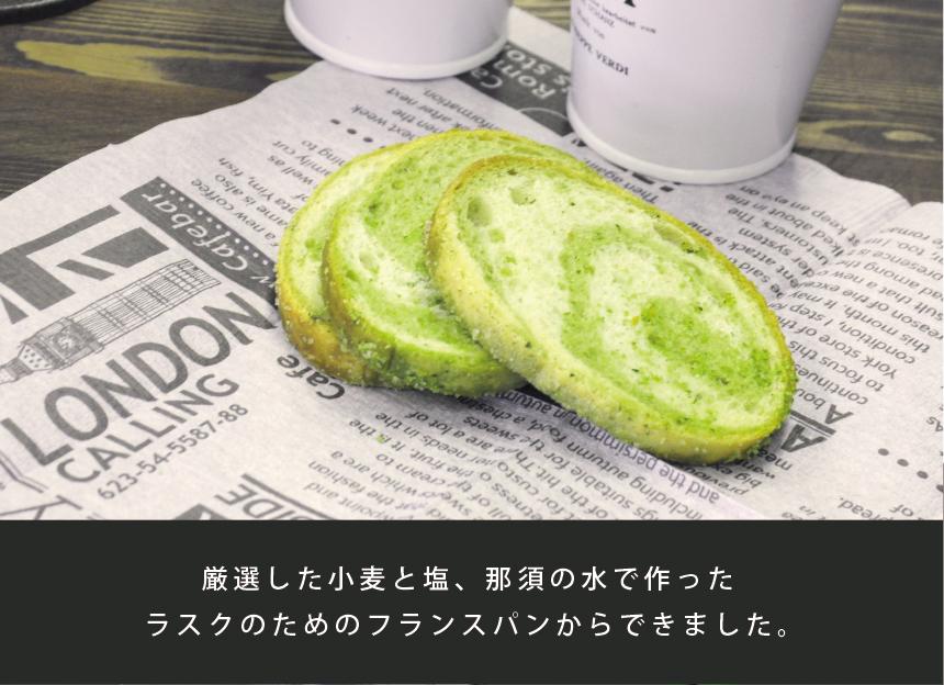 お茶ラスク詳細3