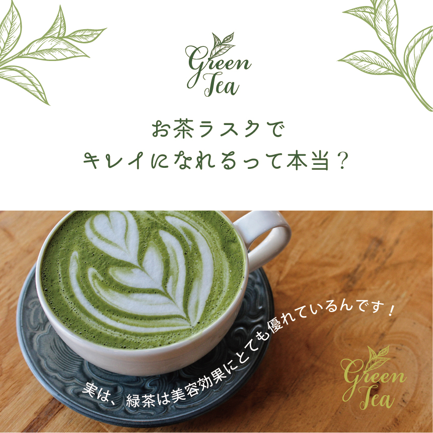 お茶ラスク詳細5