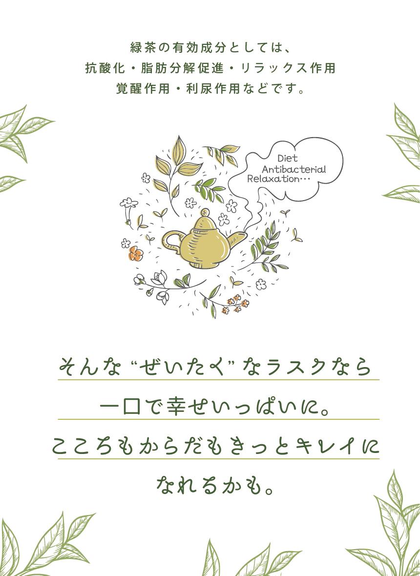 お茶ラスク詳細6
