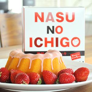 【春限定】那須のいちごケーキ販売開始です。