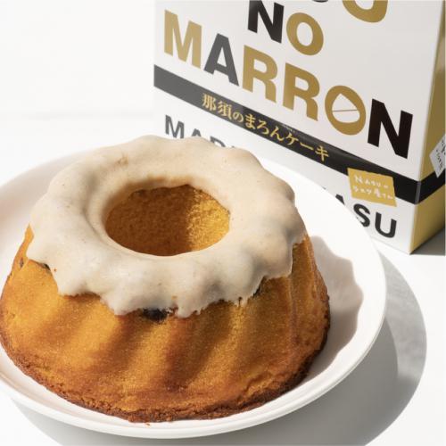 【秋限定】那須のマロンケーキ 販売開始!