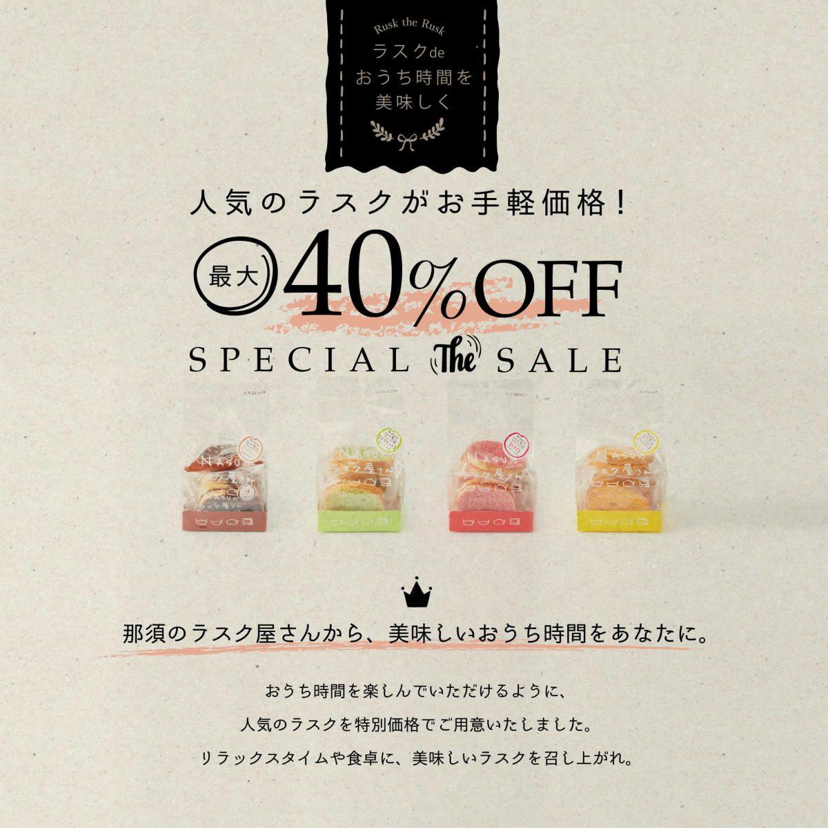 人気のラスクがお手軽価格!期間限定 Special Sale