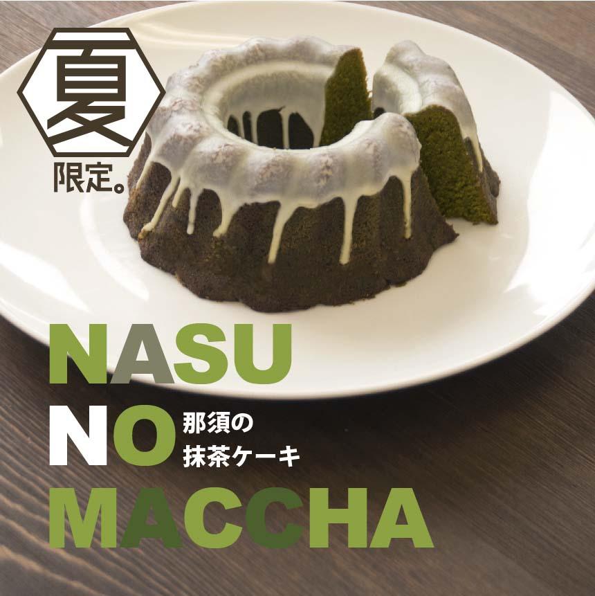 お待たせしました!【夏季限定】那須の抹茶ケーキ販売開始です。